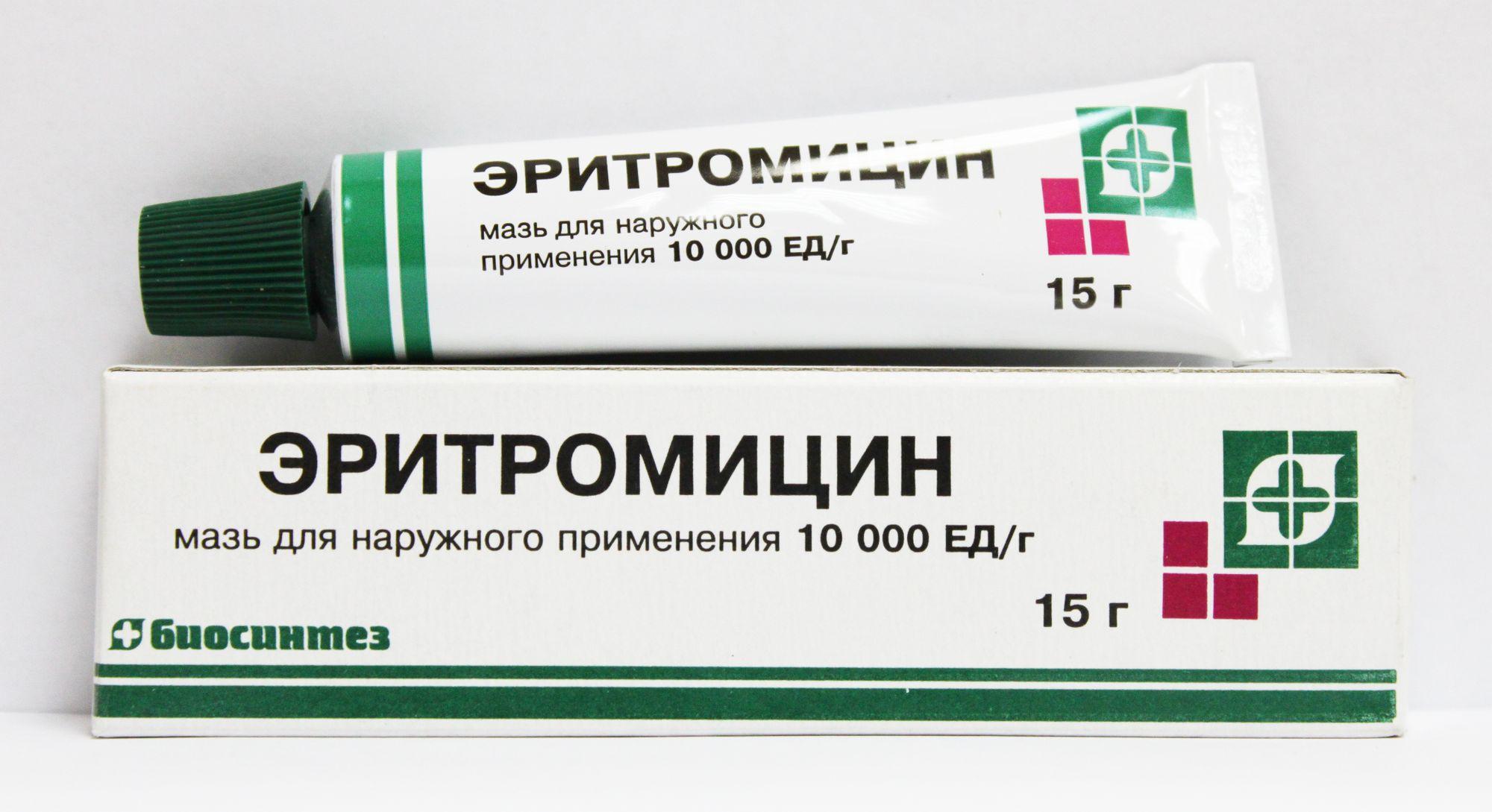 фото упаковки Эритромицин (мазь)