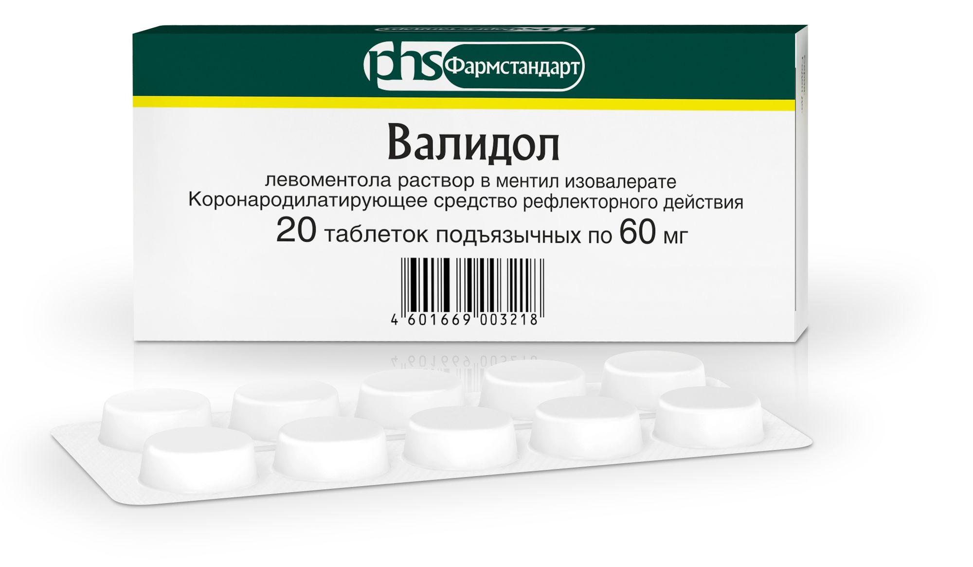 Валидол, 60 мг, таблетки подъязычные, 20 шт.