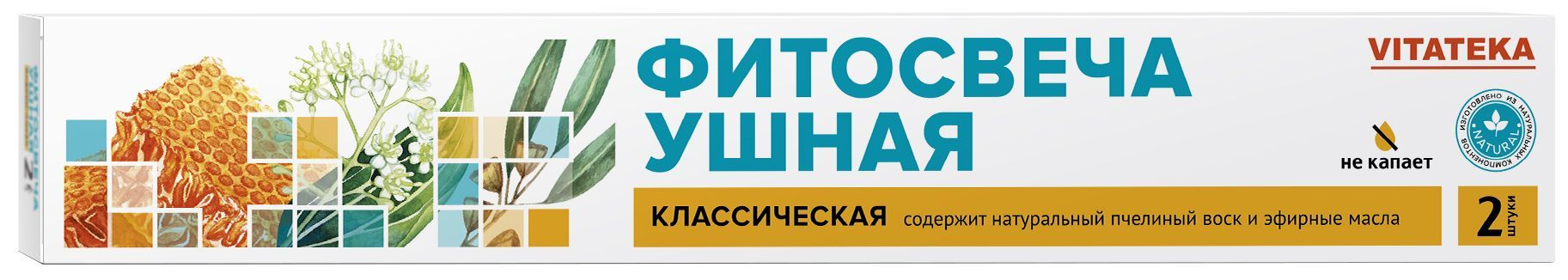 фото упаковки Витатека Фитосвеча ушная Классическая