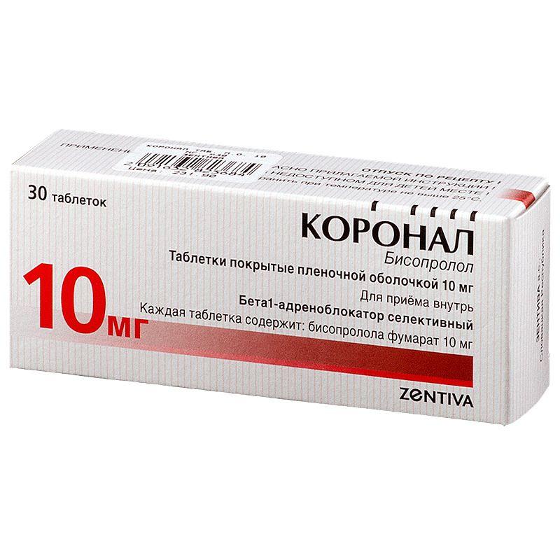 Коронал, 10 мг, таблетки, покрытые пленочной оболочкой, 30шт.