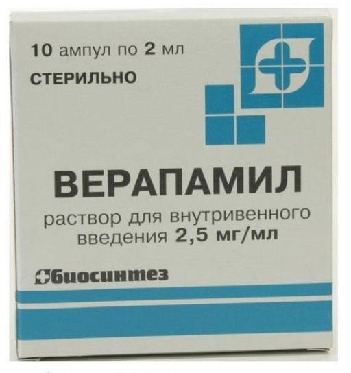 фото упаковки Верапамил