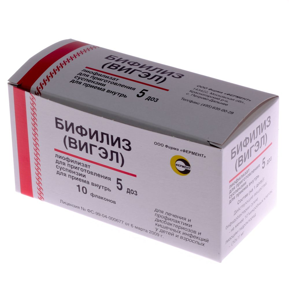 фото упаковки Бифилиз (ВИГЭЛ)