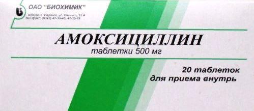 фото упаковки Амоксициллин