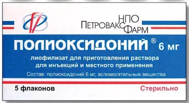 Полиоксидоний, 6 мг, лиофилизат для приготовления раствора для инъекций и местного применения, 5 шт.