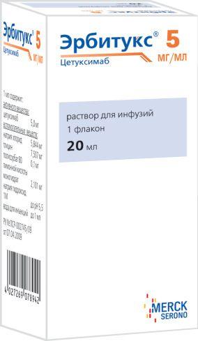 фото упаковки Эрбитукс