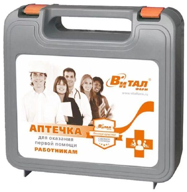 фото упаковки Аптечка первой помощи работникам