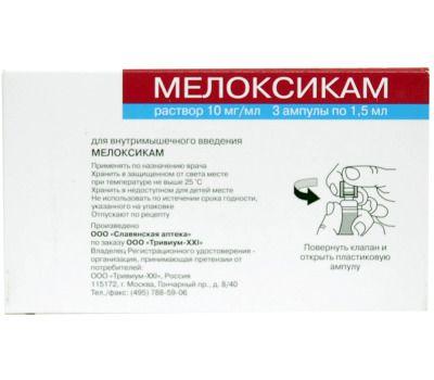 фото упаковки Мелоксикам