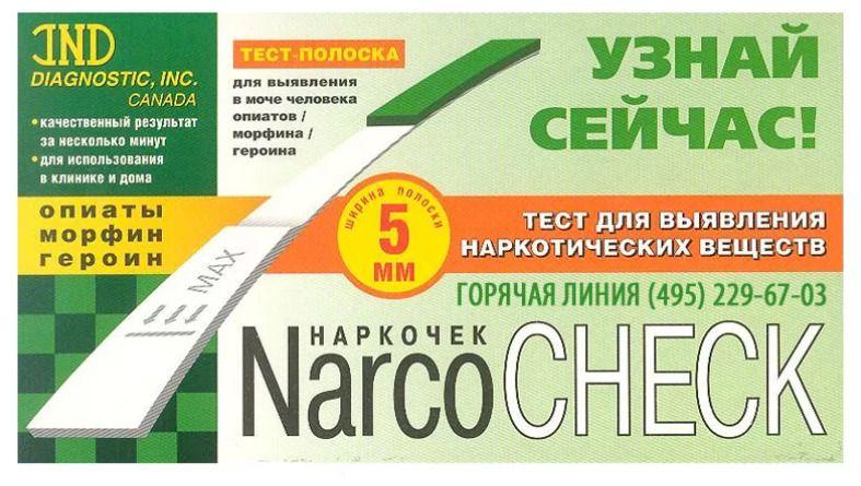 Тест на наркотики NarcoCheck на опиаты/морфин/героин, тест-полоска, 1 шт.
