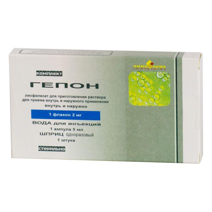 Гепон, 2 мг, порошок лиофилизированный для приготовления раствора для приема внутрь и наружного применения, в комплекте с растворителем, 1 шт.