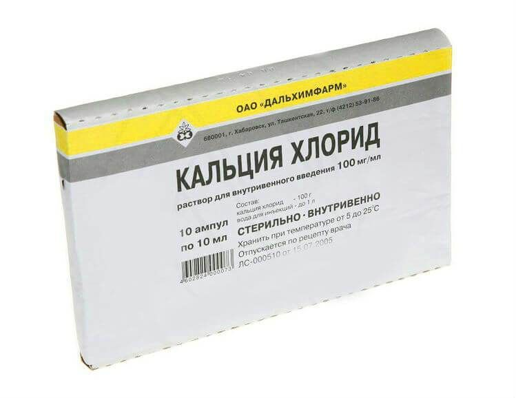 фото упаковки Кальция хлорид
