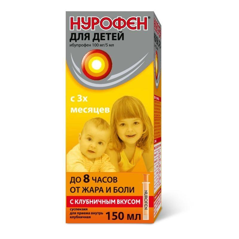 фото упаковки Нурофен для детей