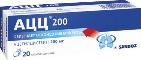 фото упаковки АЦЦ 200