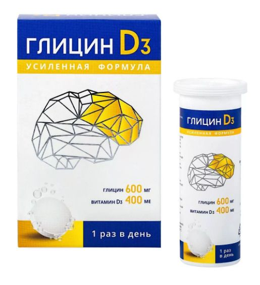 фото упаковки Глицин D3