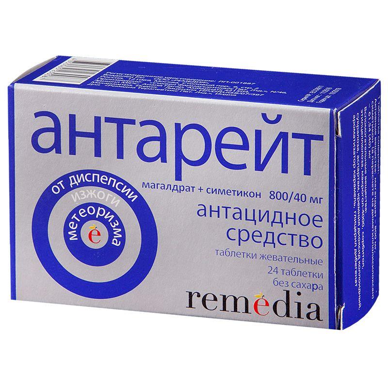 Антарейт, 800/40 мг, таблетки жевательные, 24 шт.