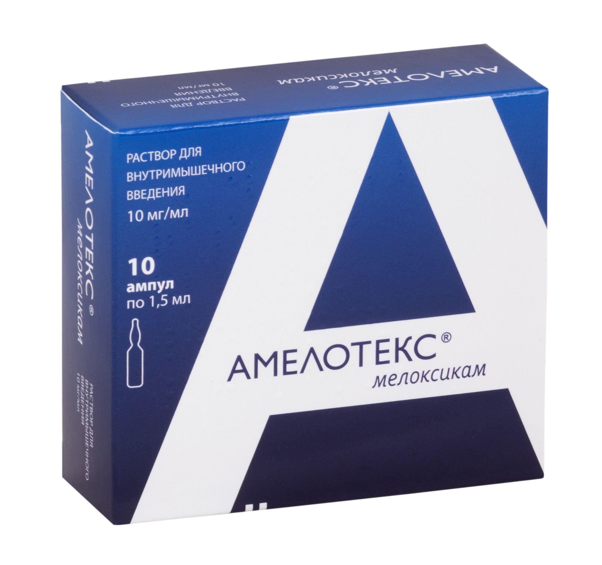 фото упаковки Амелотекс
