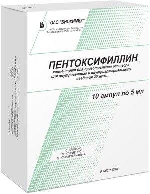 Пентоксифиллин (для инъекций)