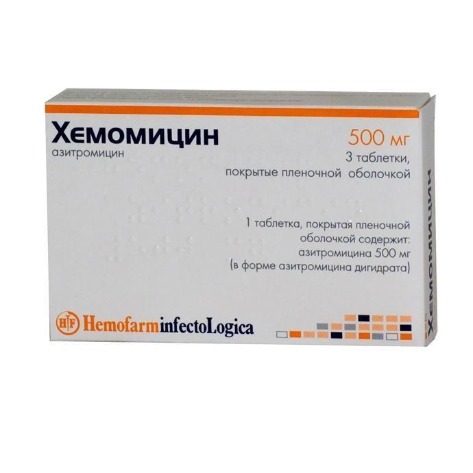 фото упаковки Хемомицин