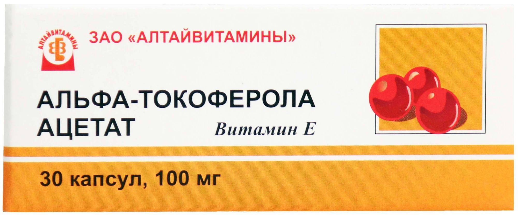 альфа-Токоферола ацетат, 100 мг, капсулы, 30 шт.