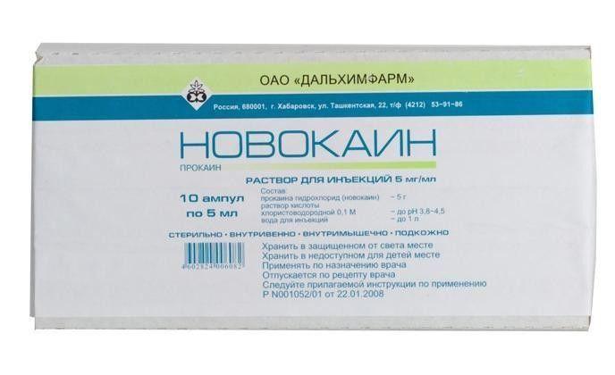 фото упаковки Новокаин