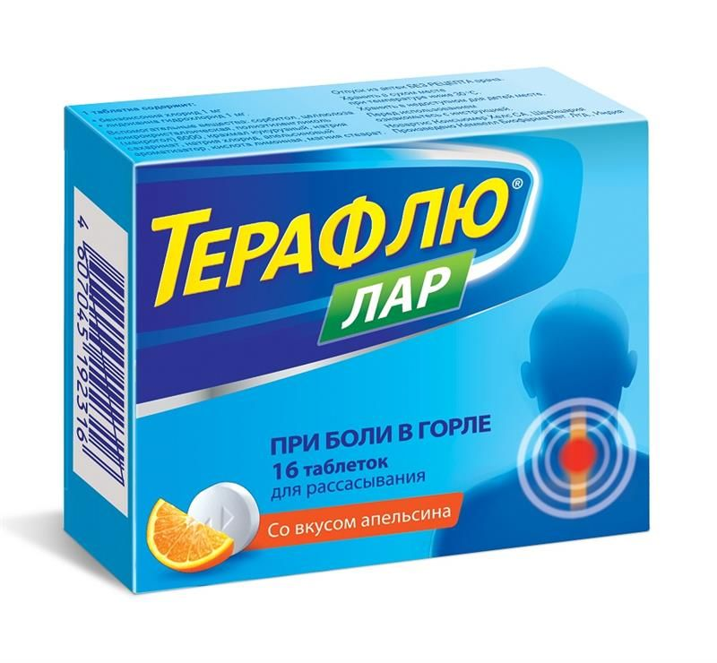 фото упаковки ТераФлю ЛАР