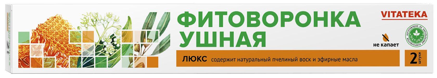 фото упаковки Витатека Фитоворонка ушная Люкс