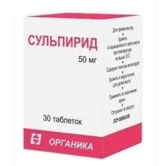 фото упаковки Сульпирид