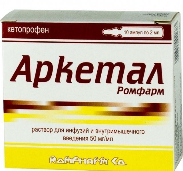 Аркетал Ромфарм, 50 мг/мл, раствор для инфузий и внутримышечного введения, 2 мл, 10шт.