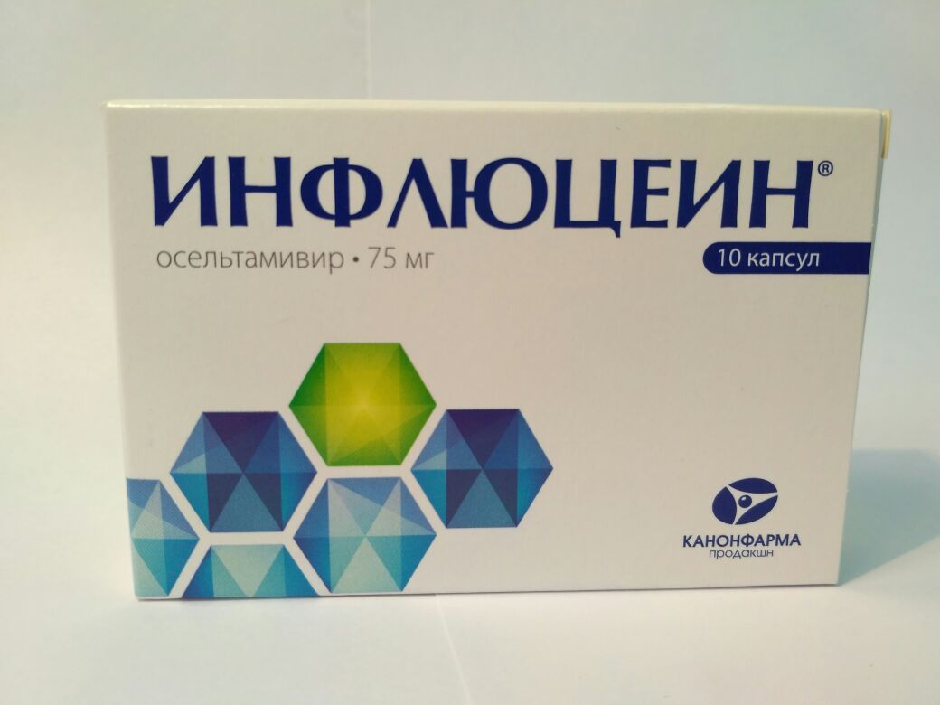 фото упаковки Инфлюцеин