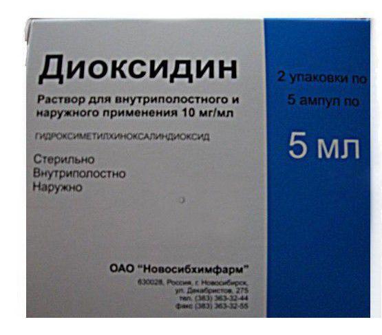 Диоксидин, 1%, раствор для внутриполостного введения и наружного применения, 5 мл, 10 шт.
