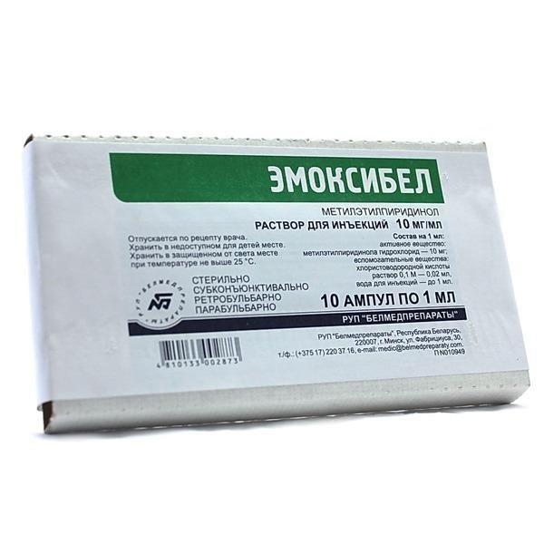 Эмоксибел, 10 мг/мл, раствор для внутриглазного введения, 1 мл, 10 шт.