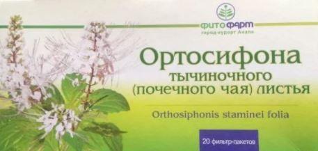 Ортосифона тычиночного (Почечного чая) листья