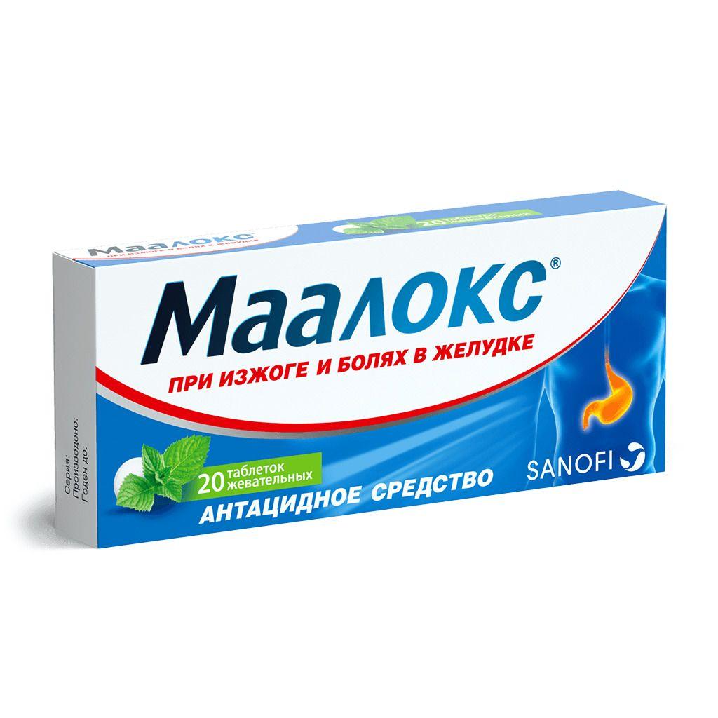 фото упаковки Маалокс