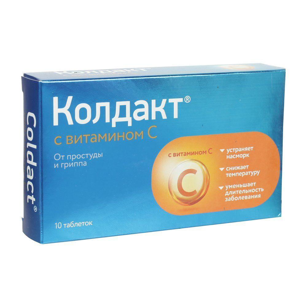 фото упаковки Колдакт с витамином С
