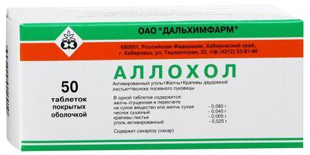 Аллохол, таблетки, покрытые оболочкой, 50 шт.