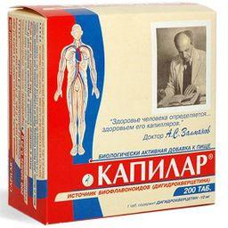 Капилар, 250 мг, таблетки, 200 шт.