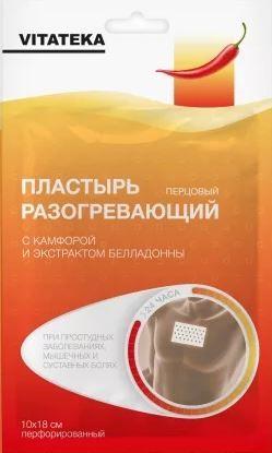 Витатека Пластырь перцовый перфорированный, 10х18см, перфорированный, 1 шт.
