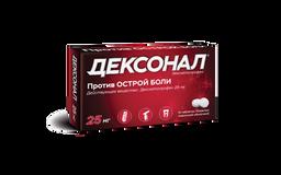 Дексонал, 25 мг, таблетки, покрытые пленочной оболочкой, 10 шт.