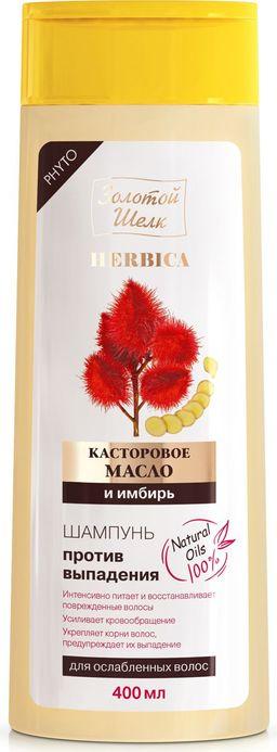 Золотой Шелк Шампунь касторовое масло и имбирь против выпадения волос