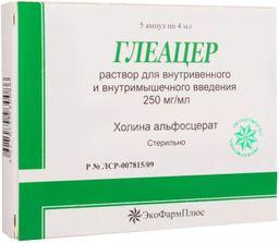 Глеацер, 250 мг/мл, раствор для внутривенного и внутримышечного введения, 4 мл, 5 шт.