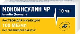 Моноинсулин ЧР, 100 МЕ/мл, раствор для инъекций, 10 мл, 1 шт.