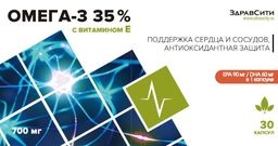 Здравсити Омега-3 35% с витамином Е, 700 мг, капсулы, 30 шт.