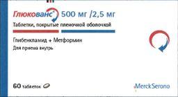 Глюкованс, 5 мг+500 мг, таблетки, покрытые пленочной оболочкой, 60шт.