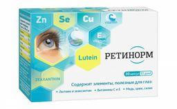 Ретинорм, 500 мг, капсулы, 30шт.