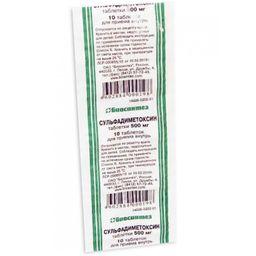 Сульфадиметоксин, 500 мг, таблетки, 10шт.