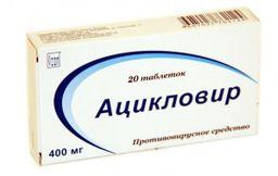 Ацикловир,