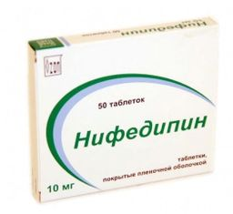 Нифедипин, 10 мг, таблетки, покрытые пленочной оболочкой, 50 шт.
