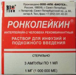 Ронколейкин, 1000000 МЕ, раствор для инфузий и подкожного введения, 1 мл, 3шт.