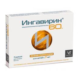 Ингавирин, 60 мг, капсулы, 10 шт.