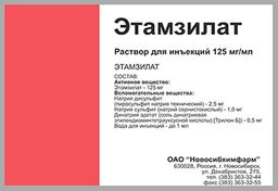 Этамзилат, 125 мг/мл, раствор для инъекций, 2 мл, 10 шт.