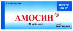 Амосин, 250 мг, таблетки, 20 шт.